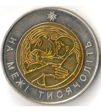 Украина 2001 5 гривен На рубеже тысячелетий