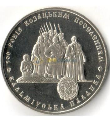 Украина 2005 5 гривен Кальмиусская паланка