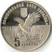 Украина 2007 5 гривен Мотор Сич