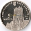 Украина 2010 5 гривен 925 лет Луцку