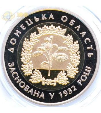 Украина 2017 5 гривен Донецкая область