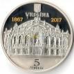 Украина 2017 5 гривен Академический театр оперы и балета