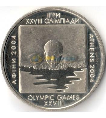 Украина 2002 2 гривны Плавание