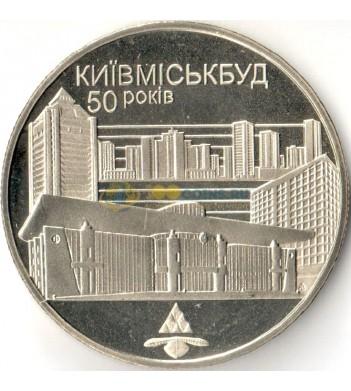 Украина 2005 5 гривен 50 лет Киевгорстроя