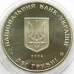 Украина 2006 2 гривны Харьковский университет ХНЭУ