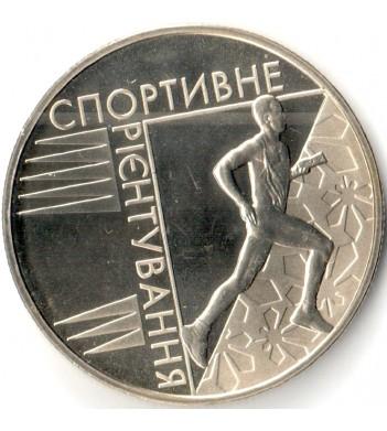 Украина 2007 2 гривны Спортивное ориентирование