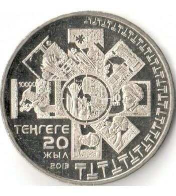 Казахстан 2013 50 тенге 20 лет национальной валюте