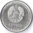Приднестровье 2015 1 рубль Собор Преображения Господня