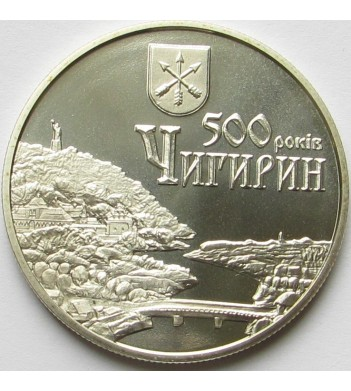 Украина 2012 5 гривен Чигирин 500 лет