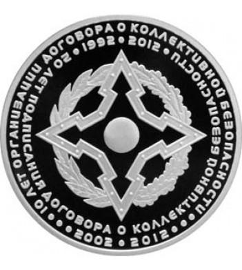 Казахстан 2012 500 тенге ОДКБ 10 лет