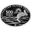 Казахстан 2012 500 тенге Тушканчик