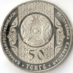 Казахстан 2014 50 тенге Кокпар