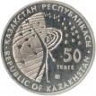 Казахстан 2006 50 тенге Космос