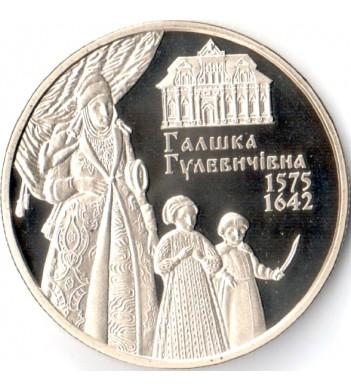 Украина 2015 2 гривны Галшка Гулевичивна