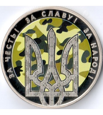Украина 2015 5 гривен День защитника Украины