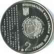 Украина 2006 2 гривны Николай Стражеско