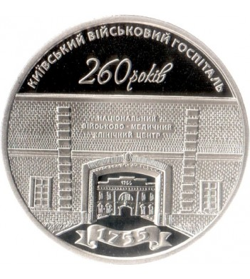 Украина 2015 5 гривен 260 лет Киевскому военному госпиталю