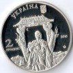 Украина 2016 2 гривны Иван Миколайчук