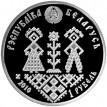 Беларусь 2010 1 рубль Совершеннолетие