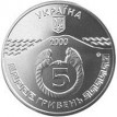 Украина 2000 5 гривен Керчь 2600 лет