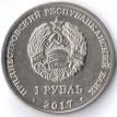 Приднестровье 2018 1 рубль Олимпиада Пхёнчхан