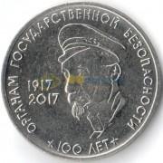 Приднестровье 2017 3 рубля Дзержинский