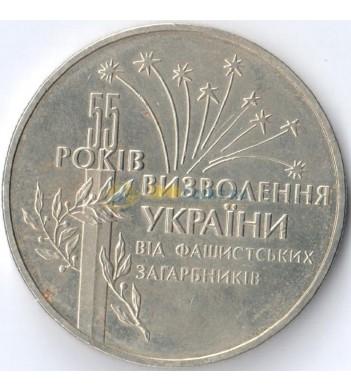 Украина 1999 2 гривны 55 лет освобождения Украины