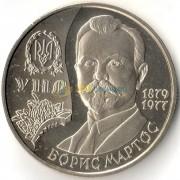 Украина 2009 2 гривны Борис Мартос
