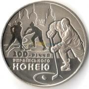Украина 2010 2 гривны Украинский хоккей с шайбой