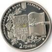 Украина 2013 2 гривны Борис Гринченко