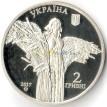 Украина 2017 2 гривны Василий Ремесло