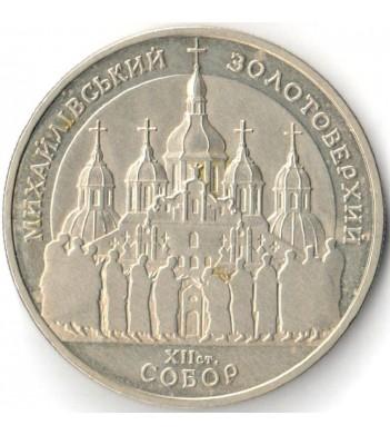 Украина 1998 5 гривен Михайловский собор