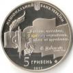 Украина 2011 5 гривен 50 лет премии Шевченко