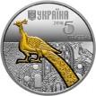 Украина 2016 5 гривен Павлин (серебро)