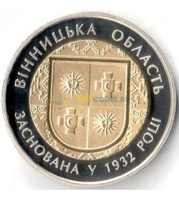 Украина 2017 5 гривен Винницкая область