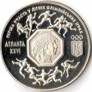 Украина 1996 200 000 карбованцев Первое участие на Олимпиаде