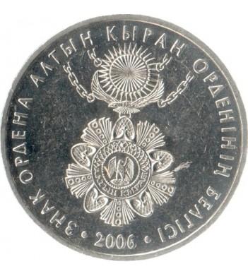 Казахстан 2006 50 тенге Знак ордена Алтын Кыран