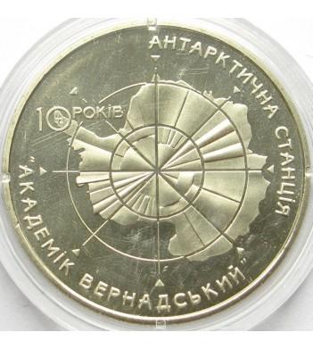 Украина 2006 5 гривен Антарктическая станция Академик Вернадский