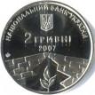 Украина 2007 2 гривны Петр Григоренко