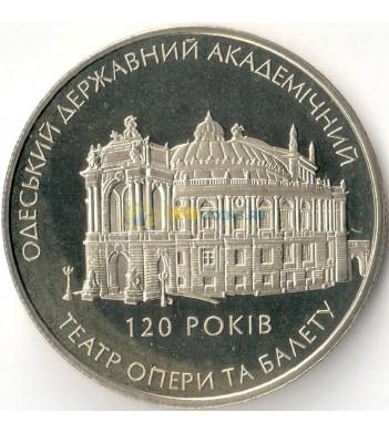 Украина 2007 5 гривен Одесский театр оперы и балета