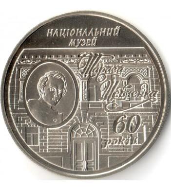 Украина 2009 5 гривен Музей Шевченко 60 лет