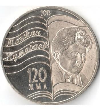 Казахстан 2013 50 тенге Жумабаев 120 лет