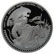 Киргизия 2014 10 сом Барсбек каган кыргызов