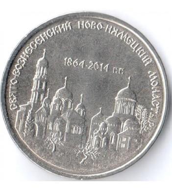 Приднестровье 2014 1 рубль Свято-Вознесенский монастырь