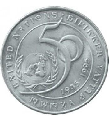 Казахстан 1995 20 тенге 50 лет ООН