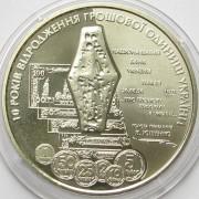 Украина 2006 5 гривен 10 лет денежной реформы