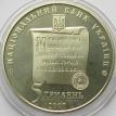 Украина 2007 5 гривен Переяслав-Хмельницкий 1100 лет