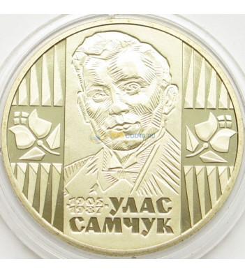 Украина 2005 2 гривны Улас Самчук