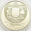 Украина 2016 5 гривен 25 лет независимости Украины