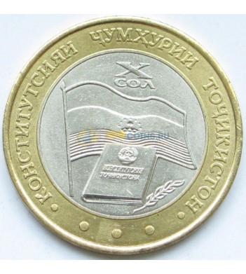 Таджикистан 2004 5 сомони 10 лет Конституции